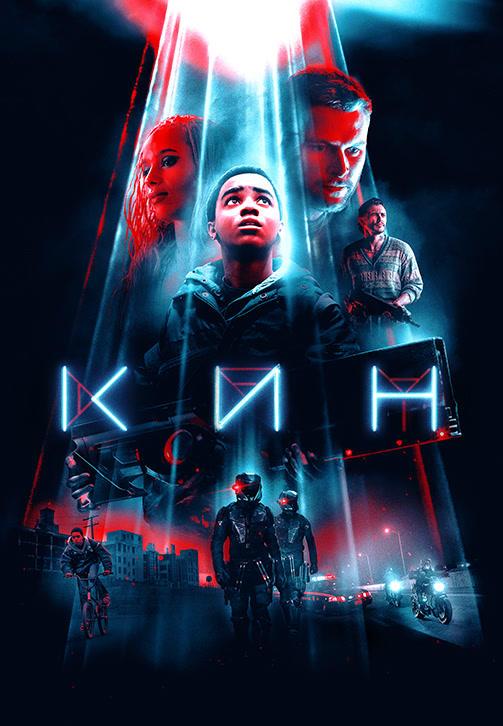 Постер к фильму Кин (2018) 2018