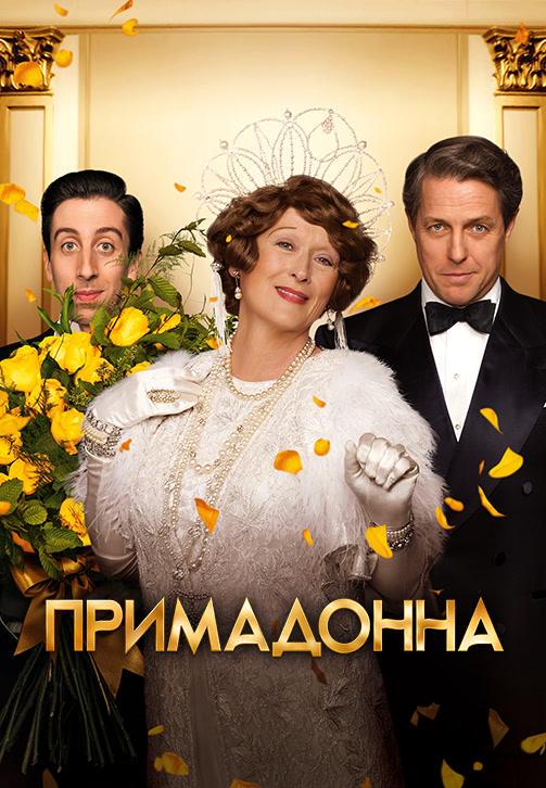 Постер к фильму Примадонна 2016