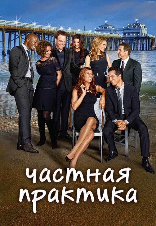 Постер к сериалу Частная практика. Сезон 6 2012