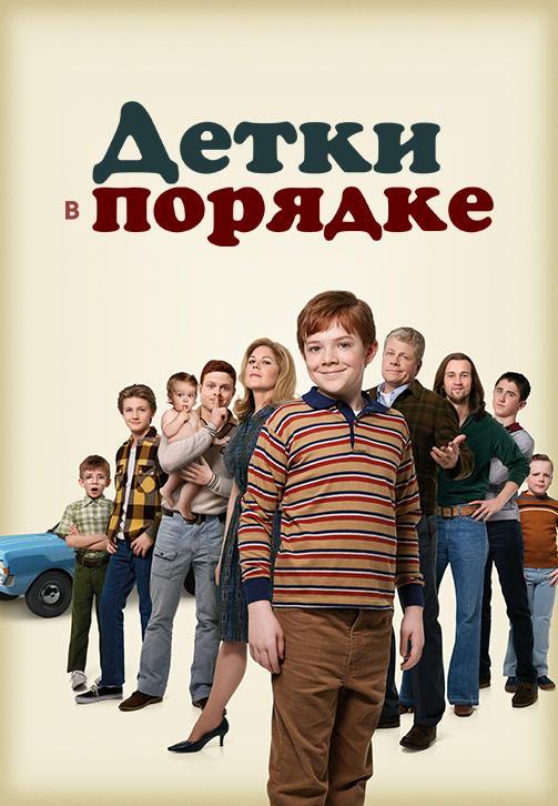 Постер к сериалу Детки в порядке 2018