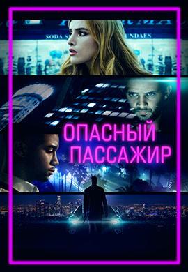 Постер к фильму Опасный пассажир 2018
