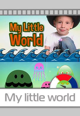 Постер к сериалу My little world 2016