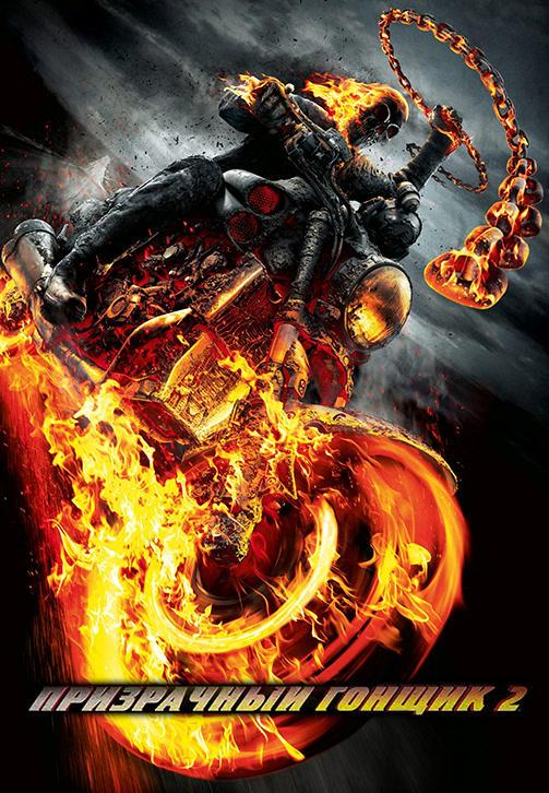 Постер к фильму Призрачный гонщик 2 2012