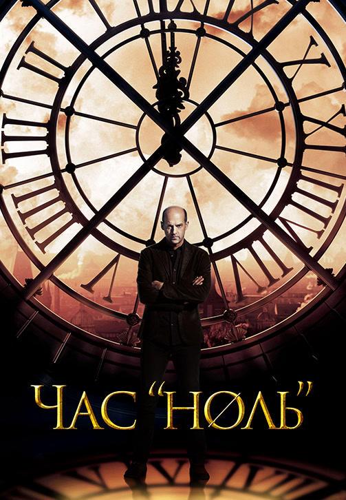 Постер к сериалу Час ноль 2013