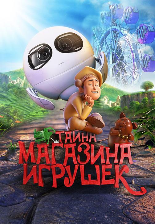 Постер к фильму Тайна магазина игрушек 2017