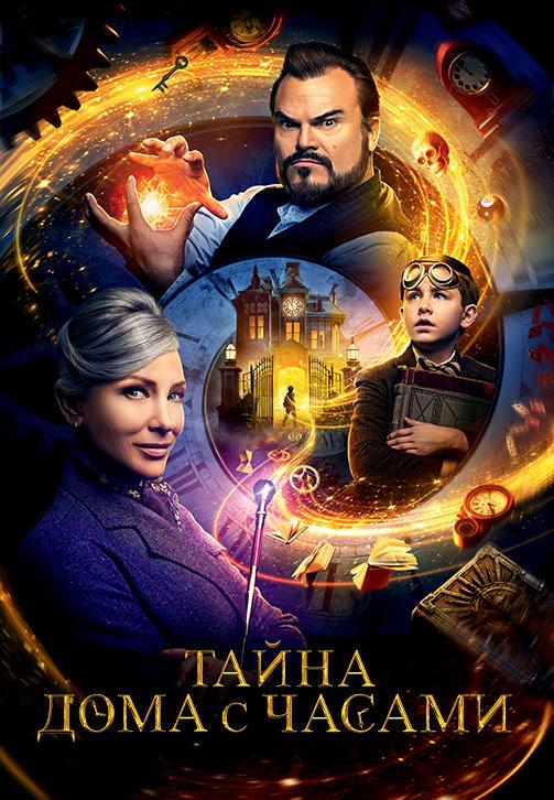 Постер к фильму Тайна дома с часами 2018