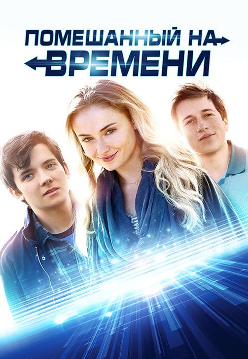 Постер к фильму Помешанный на времени 2018