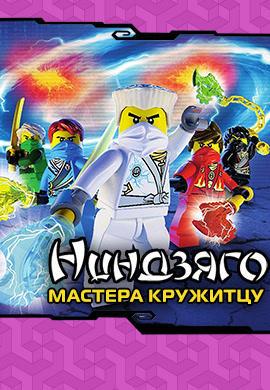 Постер к сериалу Ниндзяго: Мастера Кружитцу. Сезон 3 2013