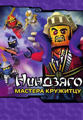 Постер к сериалу Ниндзяго: Мастера Кружитцу. Сезон 4 2014