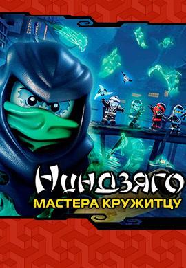 Постер к сериалу Ниндзяго: Мастера Кружитцу. Сезон 5 2015