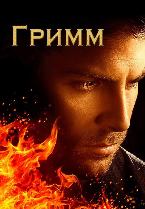 Постер к сериалу Гримм. Сезон 5 2015
