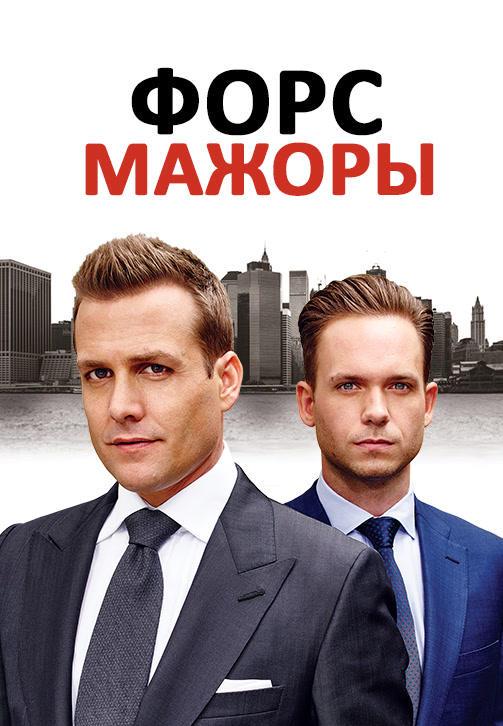 Постер к сериалу Форс-мажоры. Сезон 5 2015