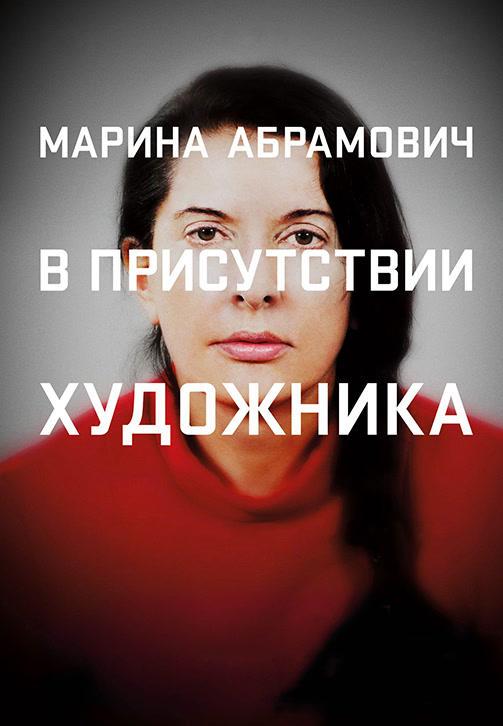 Постер к фильму Марина Абрамович: В присутствии художника 2012