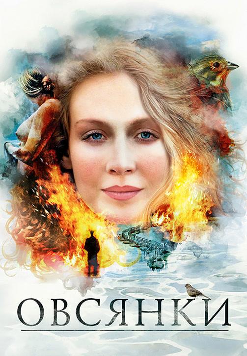 Постер к фильму Овсянки 2010