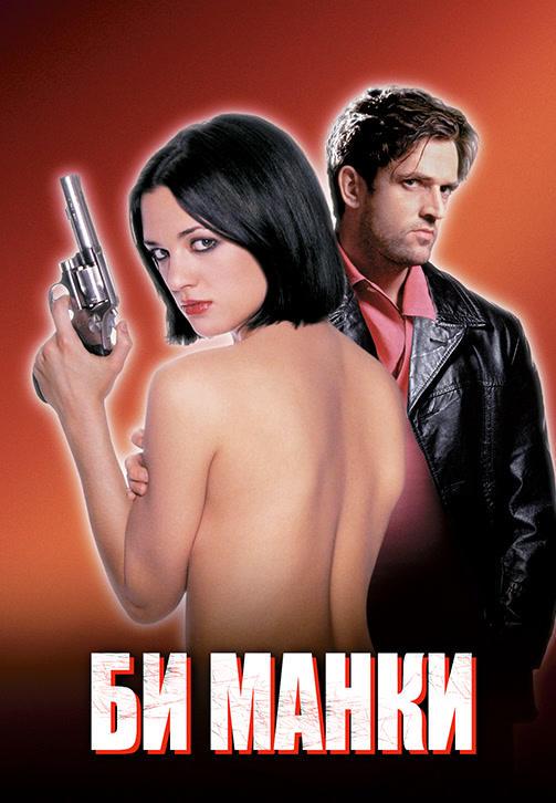 Постер к фильму Би Манки 1998