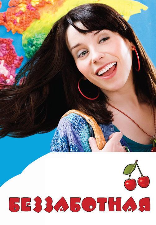 Постер к фильму Беззаботная 2008