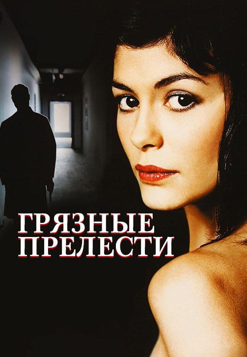Постер к фильму Грязные прелести 2002