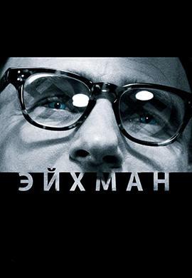 Постер к фильму Эйхман 2007
