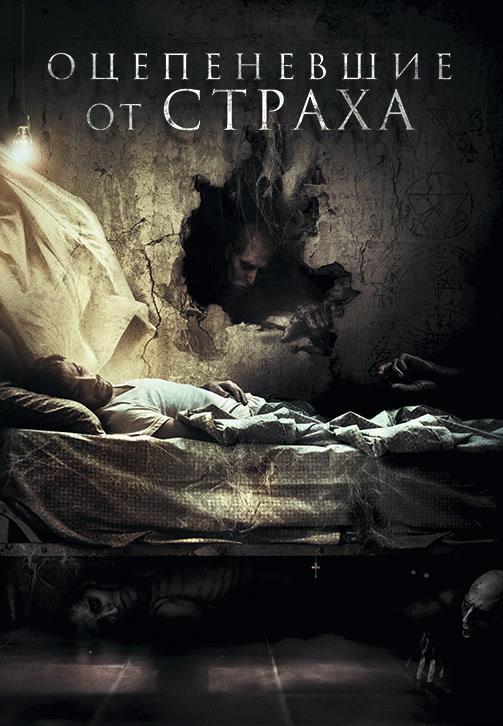 Постер к фильму Оцепеневшие от страха 2018