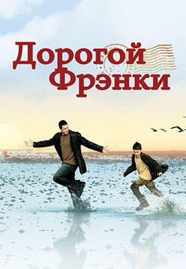 Постер к фильму Дорогой Фрэнки 2003