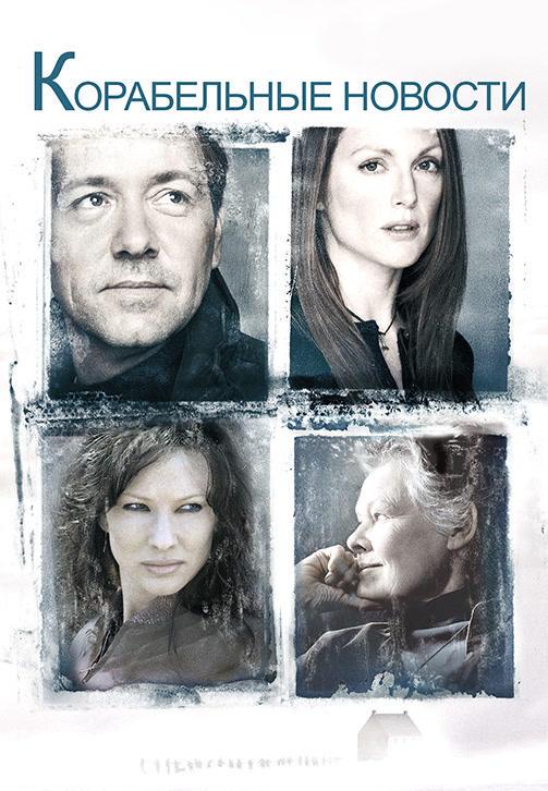 Постер к фильму Корабельные новости 2001