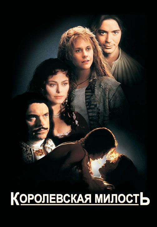 Постер к фильму Королевская милость 1995
