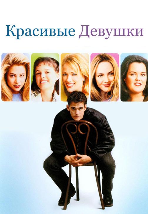 Постер к фильму Красивые девушки 1996