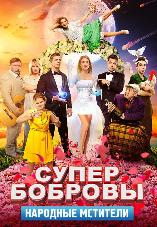 Постер к фильму СуперБобровы. Народные мстители 2018