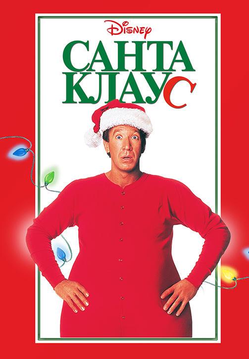 Постер к фильму Санта Клаус 1994