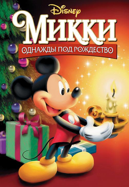 Постер к фильму Микки: Однажды под Рождество 2001