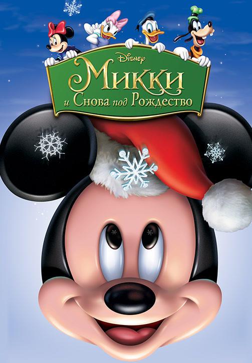 Постер к фильму Микки: И снова под Рождество 2004