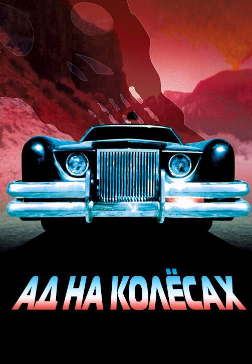 Постер к фильму Ад на колесах (1977) 1977