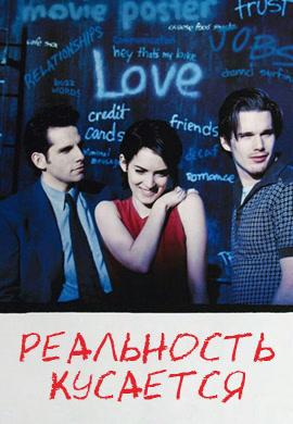 Постер к фильму Реальность кусается 1994
