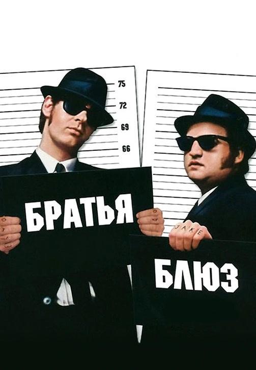 Постер к фильму Братья Блюз 1980