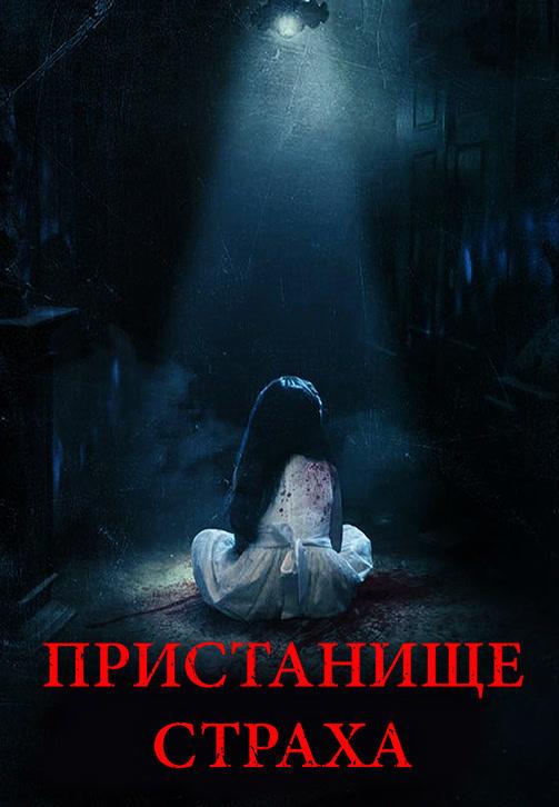Постер к фильму Пристанище страха 2018