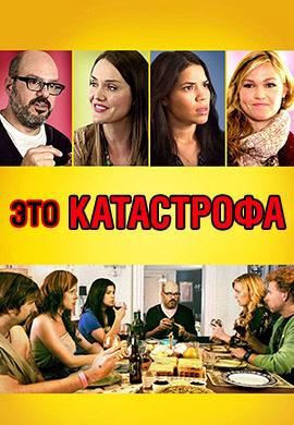 Постер к фильму Это катастрофа 2012