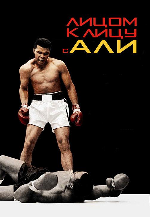 Постер к фильму Лицом к лицу с Али 2009