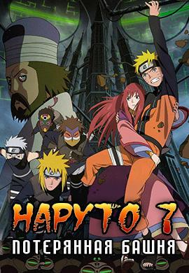 Постер к мультфильму Наруто 7: Потерянная башня 2010