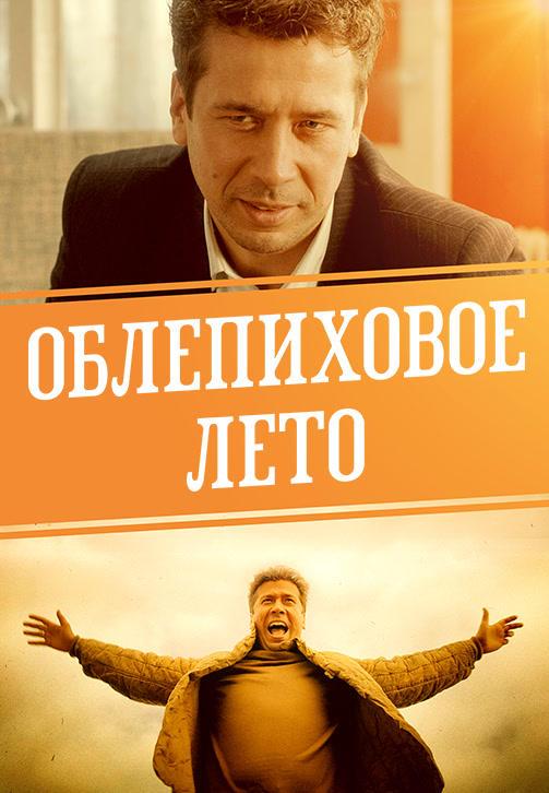 Постер к фильму Облепиховое лето 2018