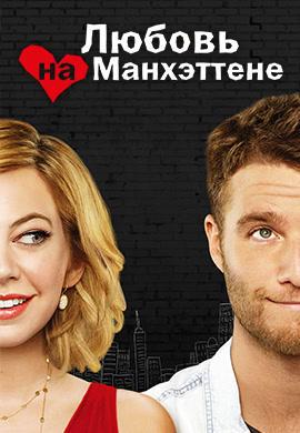 Постер к сериалу Любовь на Манхэттене 2014