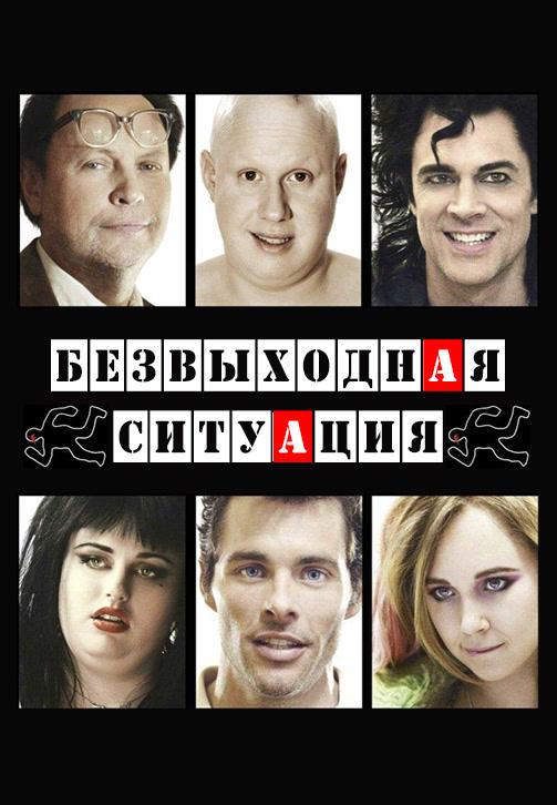 Постер к фильму Безвыходная ситуация 2012
