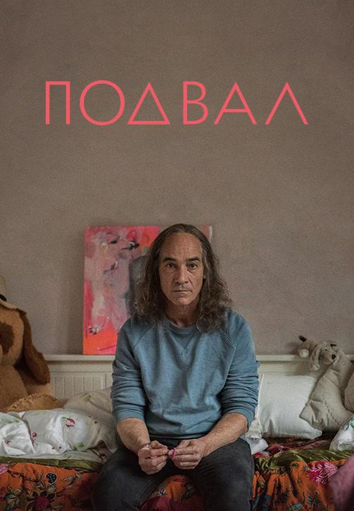 Постер к фильму Подвал 2018