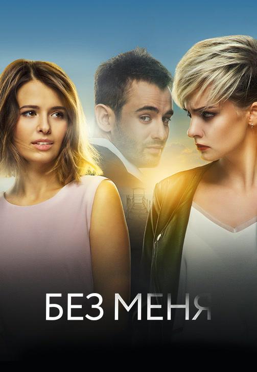 Постер к фильму Без меня 2018