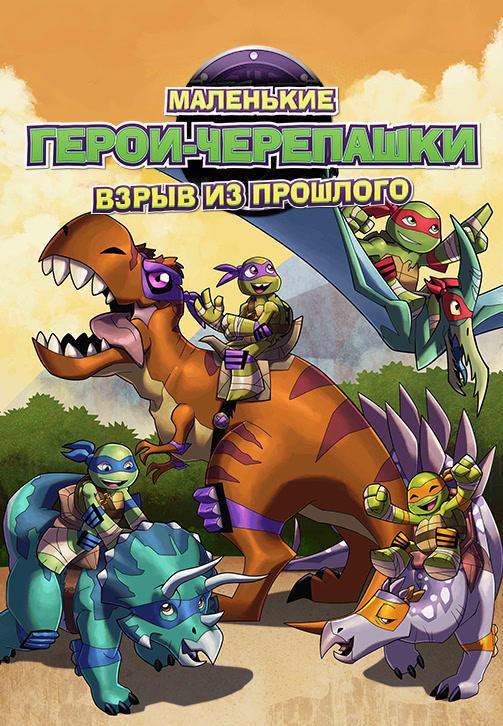 Постер к мультфильму Маленькие герои-черепашки: Взрыв из прошлого 2015