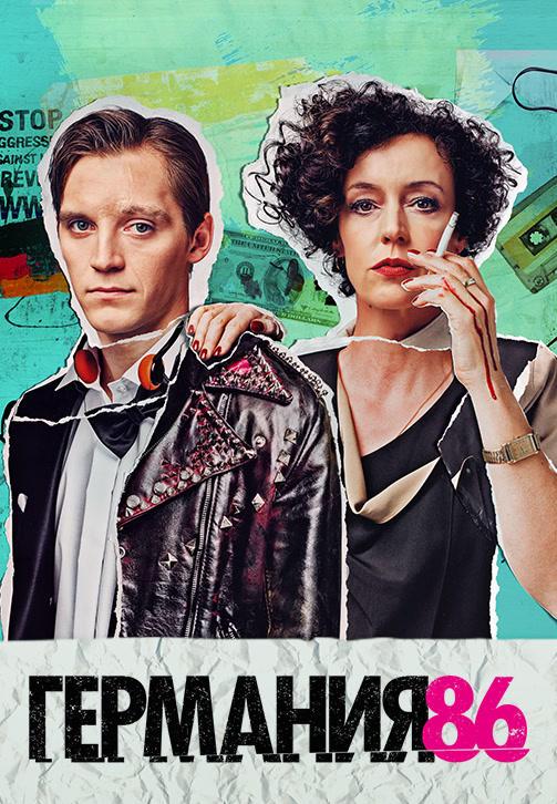 Постер к сериалу Германия 86 2018