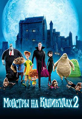 Постер к фильму Монстры на каникулах 2 2015