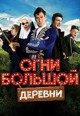 Постер к фильму Огни большой деревни 2016