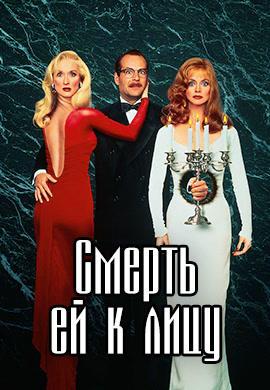 Постер к фильму Смерть ей к лицу 1992