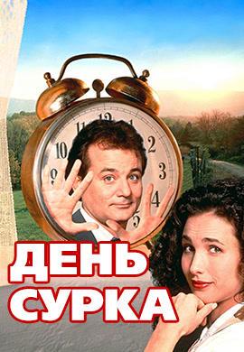 Постер к фильму День Сурка 1993
