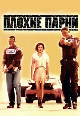 Постер к фильму Плохие парни 1995
